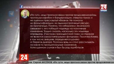 «Это не просто поражение конкретного политика. Это крах всего политического курса». Глава Крыма прокомментировал результаты президентских выборов на Украине