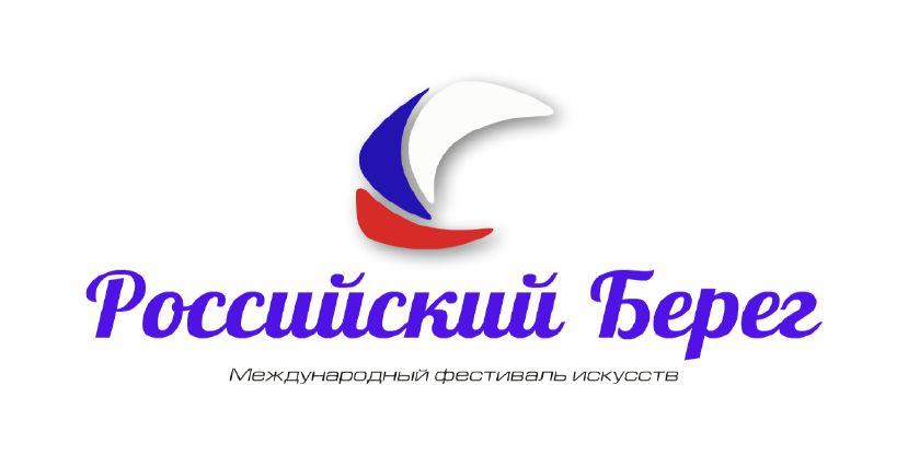 II Международный фестиваль искусств «Российский Берег. Летний марафон»