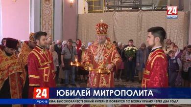 Митрополит Симферопольский и Крымский Лазарь отмечает 80-летний юбилей