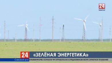 «Зелёная энергетика». Какое будущее ждёт ветряные электростанции Крыма?
