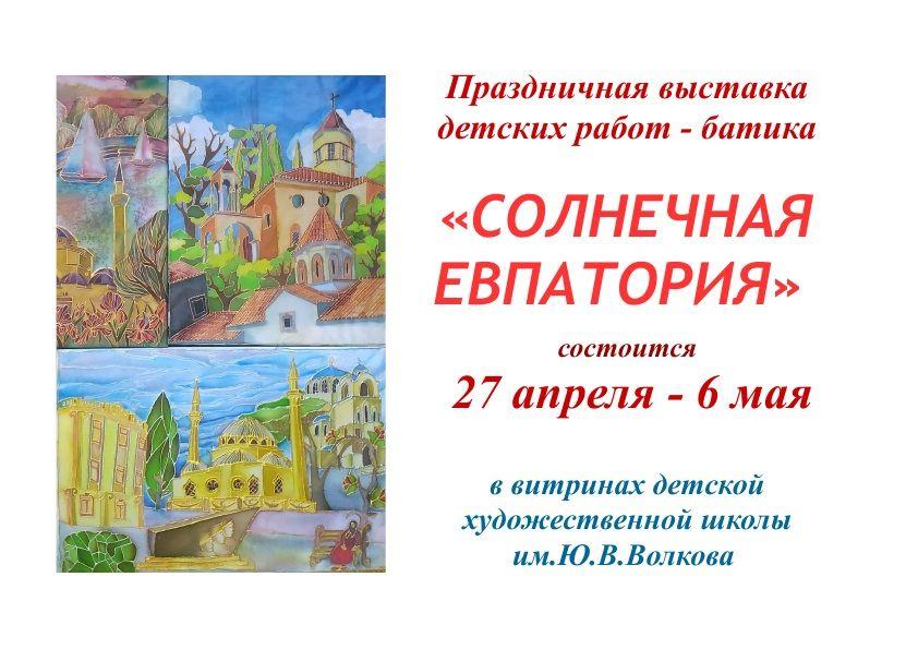 Солнечная Евпатория – выставка юных художников