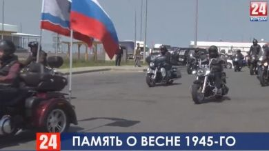 В Крым прибыли байкеры. Губернатор Ленинградской области принимает участие в мотопробеге, посвящённом годовщине Победы в Великой Отечественной войне