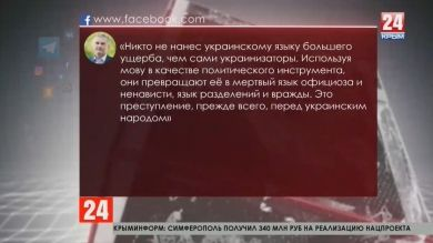 Закон о языке, принятый сегодня Верховной Радой Украины, прокомментировал Глава Республики Крым Сергей Аксёнов