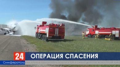 В Симферополе прошли масштабные учения по спасению пассажиров из самолёта