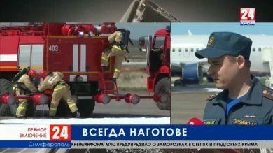 В старом аэропорту Симферополя при посадке у самолёта загорелся двигатель. Как проходят учения?
