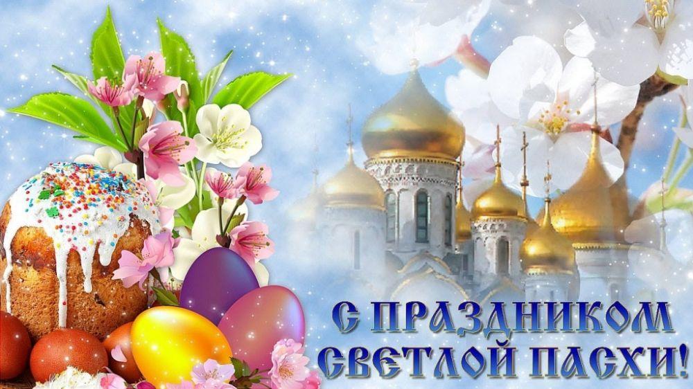 Красивое поздравление с праздником святой пасхи время существования