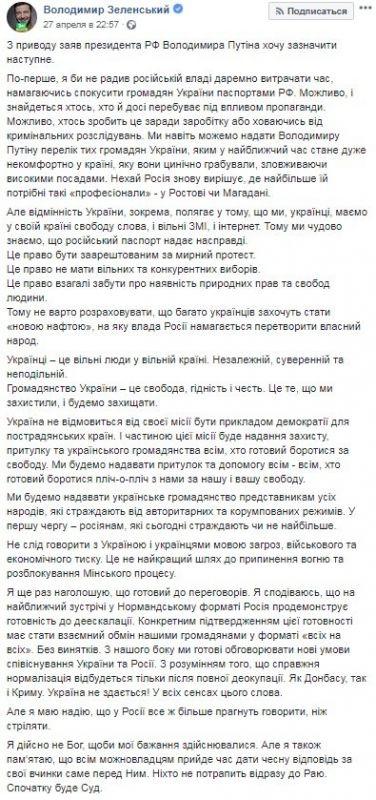 Путин рассказал об общем гражданстве для россиян и украинцев