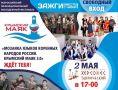 «Крымский маяк 3.0» состоится 2 мая в Херсонесе