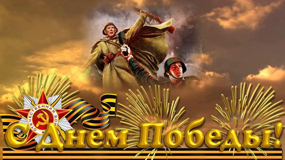 Дорогие ветераны Великой Отечественной войны, дети войны, ялтинцы и гости курорта!