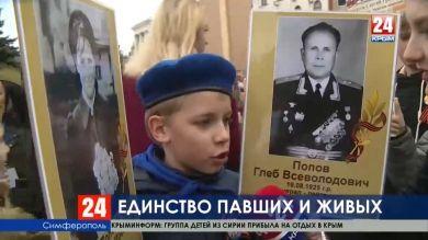 Единство павших и живых. 83 тысячи крымчан вышли с портретами своих предков, которые прошли через ужасы Великой Отечественной войны