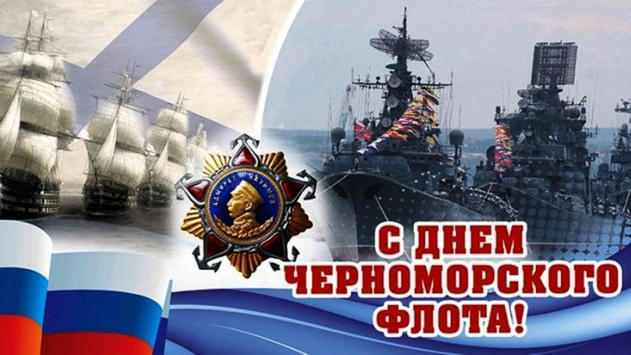 Привет, день черноморского флота вмф россии открытки
