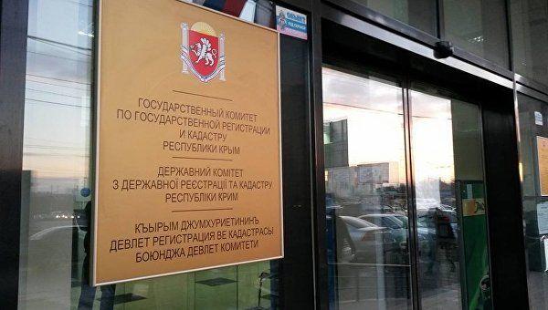 Госкомрегистр Крыма инициирует правовое урегулирование проблемы с оформлением земельных участков