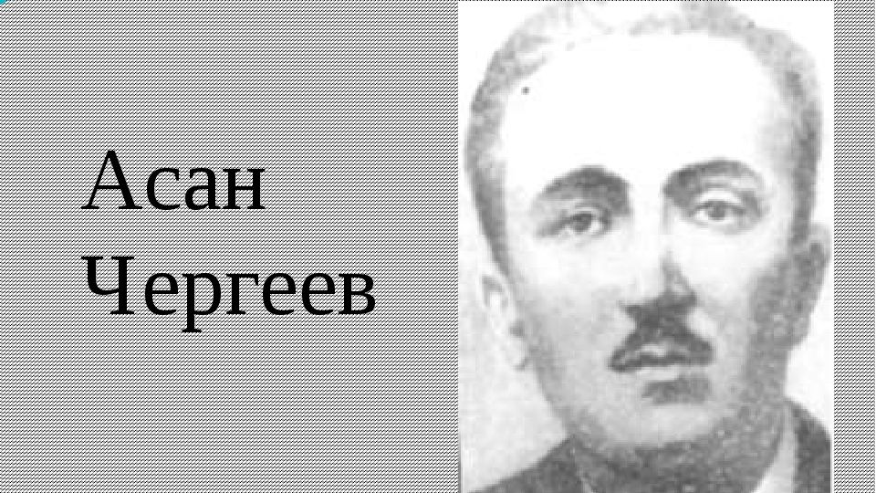 К 140-летию со дня рождения классика крымскотатарской литературы Асана Чергеева организован литературно-музыкальный вечер
