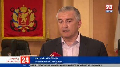Итоги выездного совещания по проблемным вопросам Керчи: прямое включение корреспондента телеканала «Крым 24» Анны Ничуговской