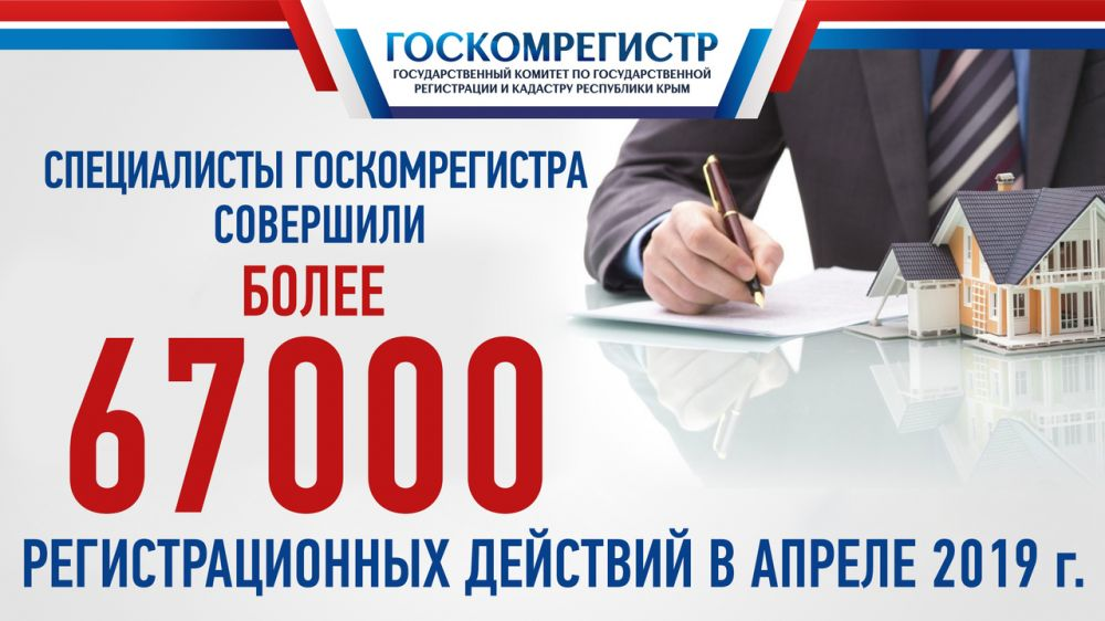В апреле 2019 года специалисты Госкомрегистра осуществили более 67 000 регистрационных действий — Александр Спиридонов