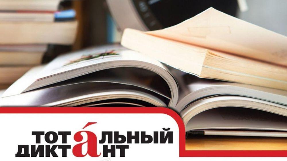 Минэкономразвития Крыма приглашает принять участие в «Тотальном диктанте по бизнес знаниям»