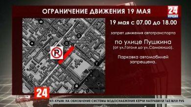 В День музеев движение транспорта в центре Симферополя ограничат