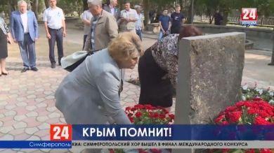 Крым помнит. В городах и сёлах полуострова почтили память жертв депортации