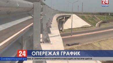 19 мая самая большая развязка трассы «Таврида» под Симферополем откроется для автомобильного движения