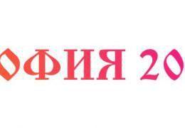 Творческие коллективы Крыма приглашаются к участию в фестивале «София»