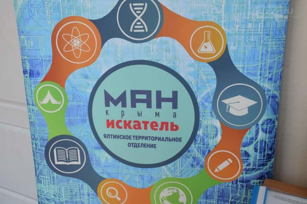 Отделению Малой академии наук школьников Крыма в Ялте исполнилось 55 лет