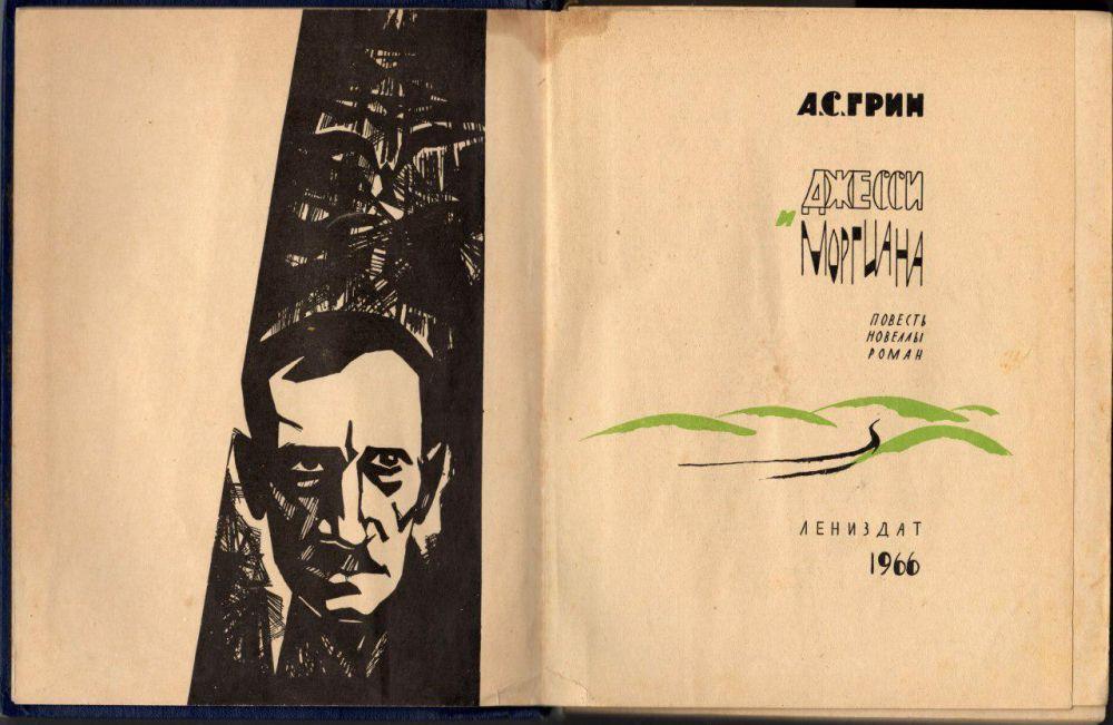 В Феодосийском литературно-мемориальном музее А.С. Грина состоится подведение итогов творческого интернет- конкурса
