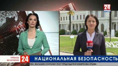 В Ялте обсудили вопросы национальной безопасности: прямое включение корреспондента телеканала «Крым 24» Елены Носковой