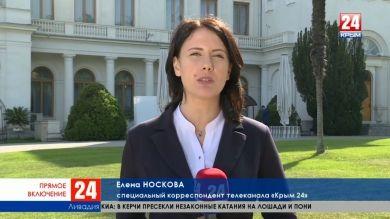 В Ливадии обсуждают вопросы безопасности в предстоящем курортном сезоне. Прямое включение корреспондента телеканала «Крым 24» Елены Носковой