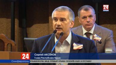 Первый юбилей. Государственный Совет Республики Крым отметил пятилетие со дня образования