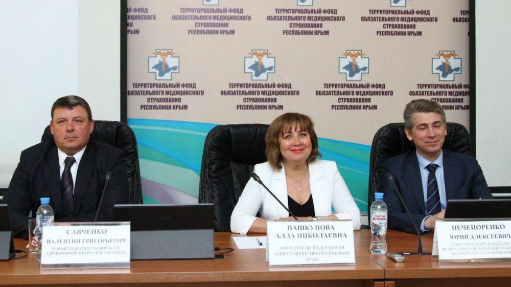 Алла Пашкунова поздравила Территориальный фонд обязательного медицинского страхования Республики Крым с 5-летием работы