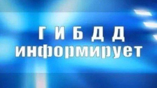 Сотрудники ОГИБДД ОМВД России по Белогорскому району проводят на территории района ряд профилактических мероприятий