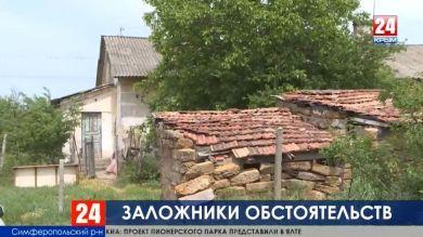11 человек на разъезде Сторожевое в Симферопольском районе месяц живут без воды. Людей «потеряла» водная компания