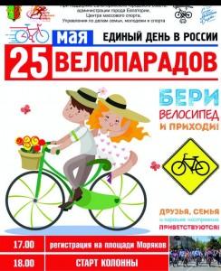 Приглашаем на велопарад
