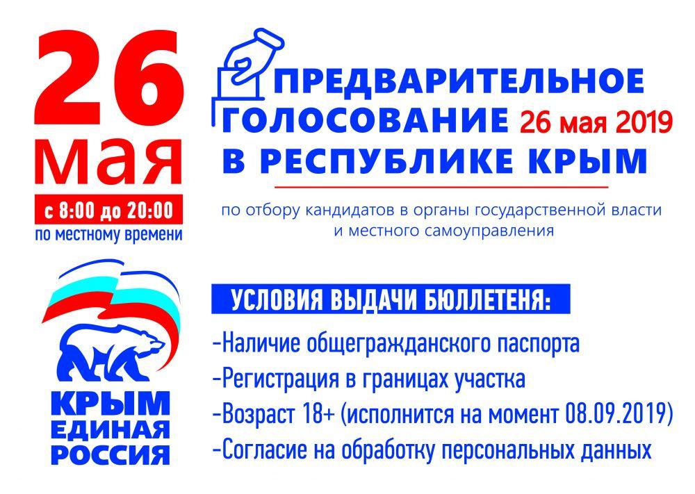 Крымчане выберут народных кандидатов от «Единой России» на предварительном голосовании