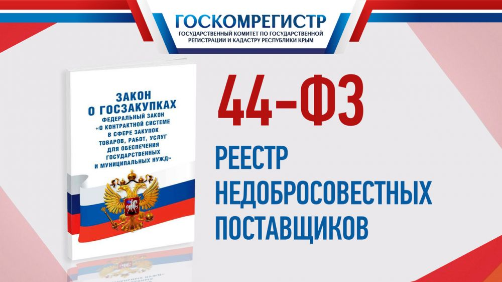За срыв госконтрактов две компании из Приморского края по представлению Госкомрегистра внесены в реестр недобросовестных поставщиков