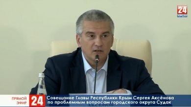 Выездное совещание под руководством Сергея Аксёнова по проблемным вопросам городского округа Судак