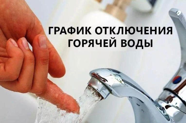 График отключений подачи горячей воды