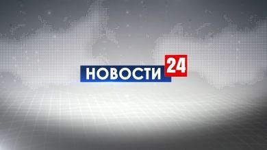 Новости короткой строкой в 20:30 от 22.05.2019