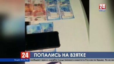 Задержали с поличным. В Керчи полицейские попались на взятке в размере семьсот сорок тысяч рублей