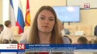 В Судаке стартует выездное совещание по проблемам региона: прямое включение корреспондента телеканала «Крым 24» Анны Ничуговской