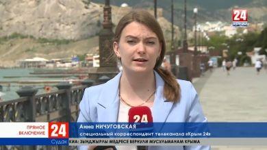 Правительственный десант в Судаке: прямое включение корреспондента телеканала «Крым 24» Анны Ничуговской