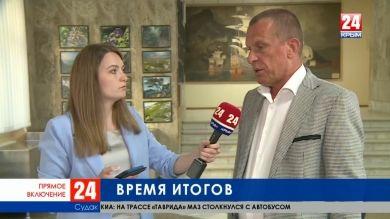 Итоги выездного совещания правительства Крыма в Судаке. Прямое включение с главой администрации города Андреем Некрасовым