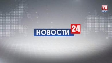 Новости короткой строкой в 20:30 от 23.05.2019