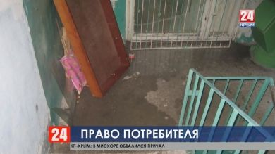Жительница Ялты отсудила у управляющей компании 400 тысяч за ущерб