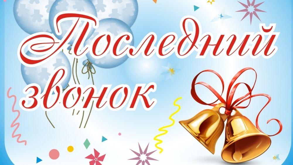 Дорогие ребята и выпускники! Уважаемые педагоги и родители! От всей души поздравляем вас с праздником «Последнего звонка»!
