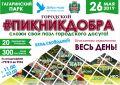 В воскресенье в Симферополе пройдёт фестиваль городского досуга «Пикник Добра»