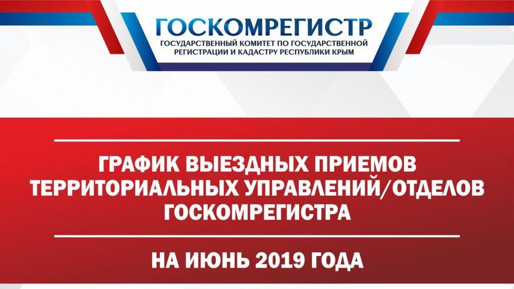 В июне жители 35 удаленных населенных пунктов Крыма смогут получить консультации специалистов Госкомрегистра — Александр Спиридонов