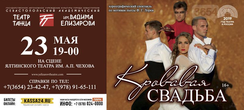 """Сегодня на сцене Ялтинского театра Чехова - жаркие испанские страсти: """"Кровавая Свадьба"""""""