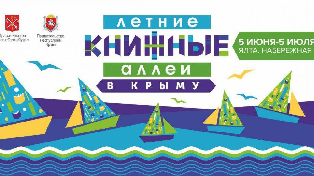 Крым в пятый раз участвует в Санкт-Петербургском Международном книжном салоне, – Елизавета Глущенко