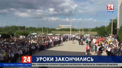 Урок окончен! Во многих школах Крыма прозвучал последний звонок
